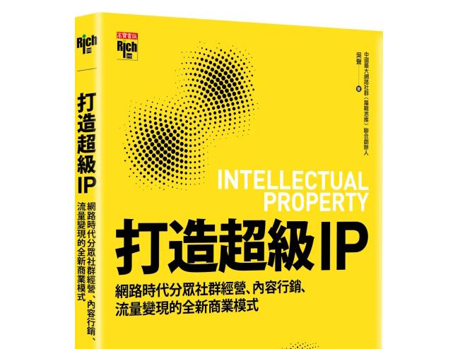 打造超級IP》新時代數位行銷的巨大挑戰