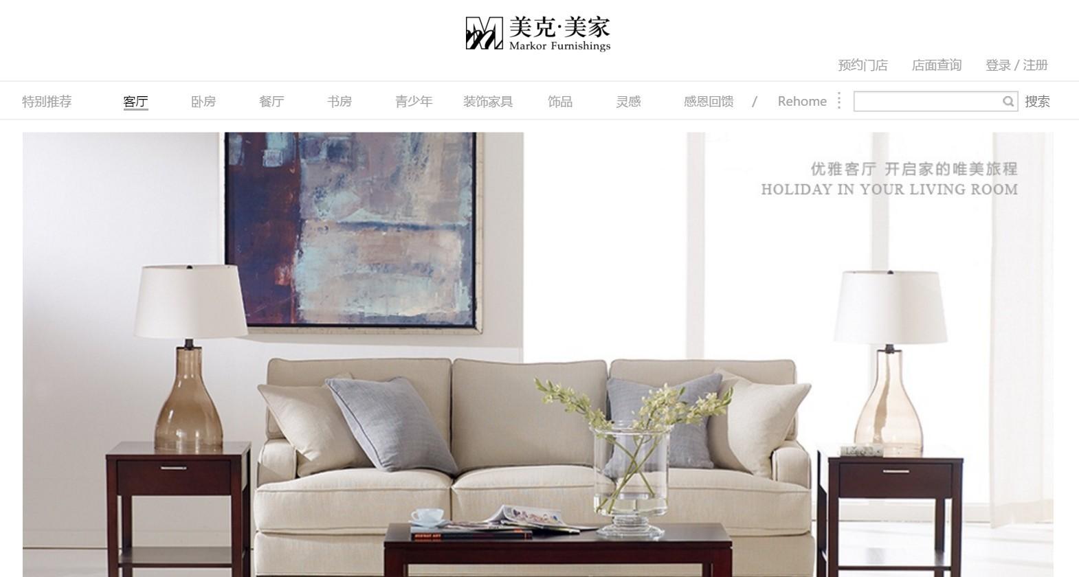 互聯網+家具業,用數據建構對家庭佈置的想像力