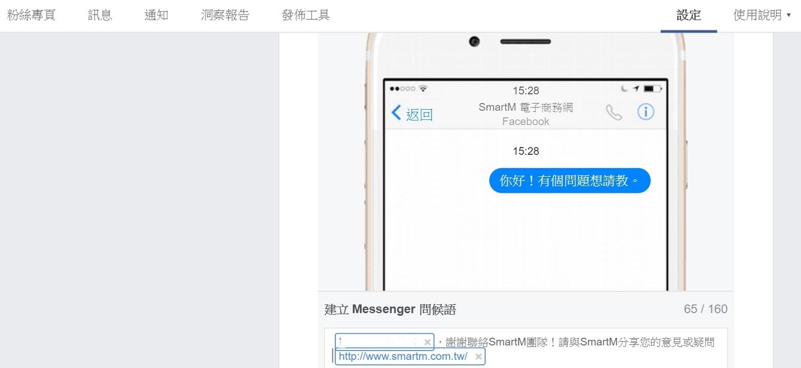 Facebook Messenger功能知多少?活用設定幫助推廣品牌
