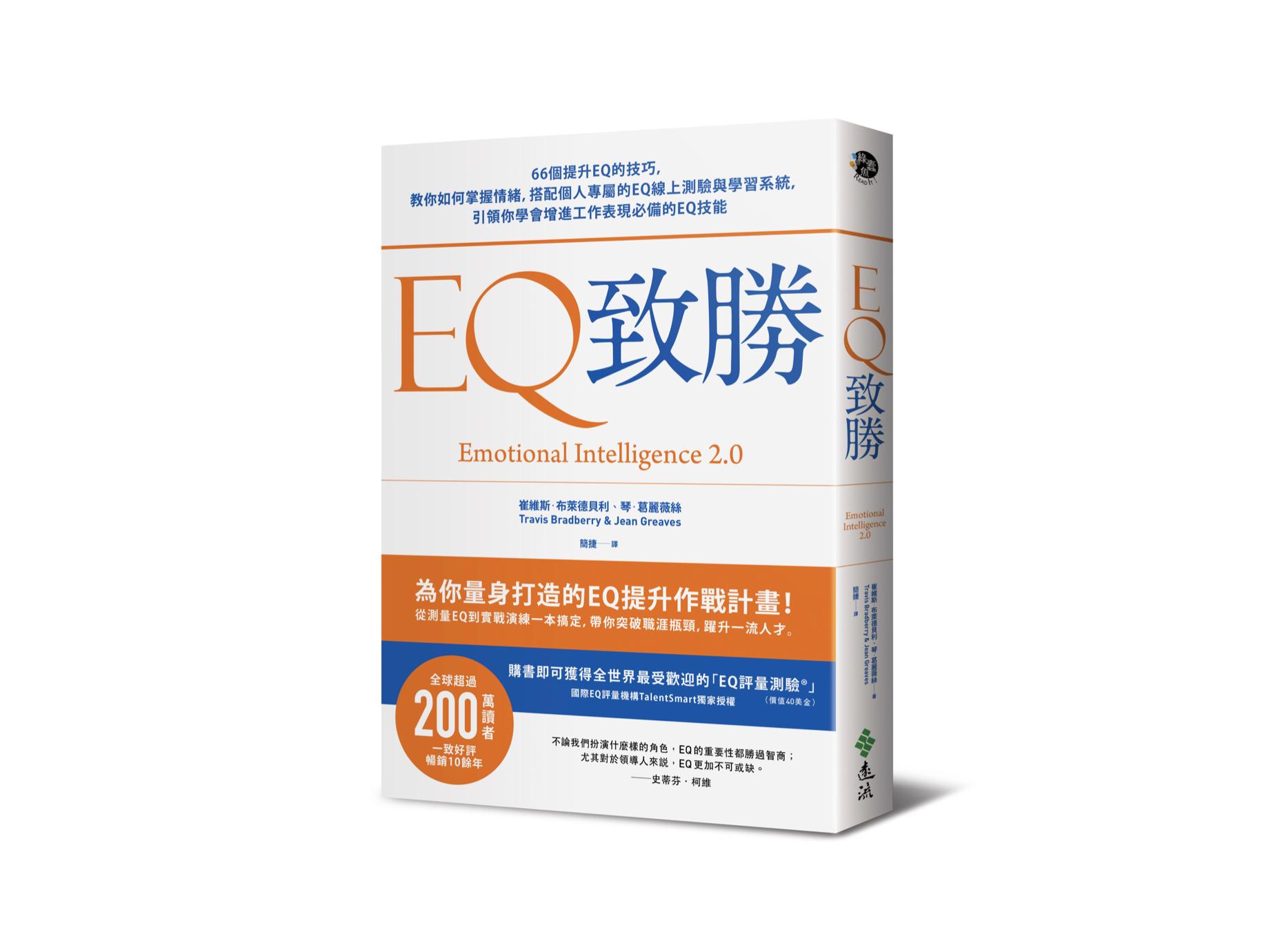 新書搶先看》掌握情緒,讓你擁有高EQ