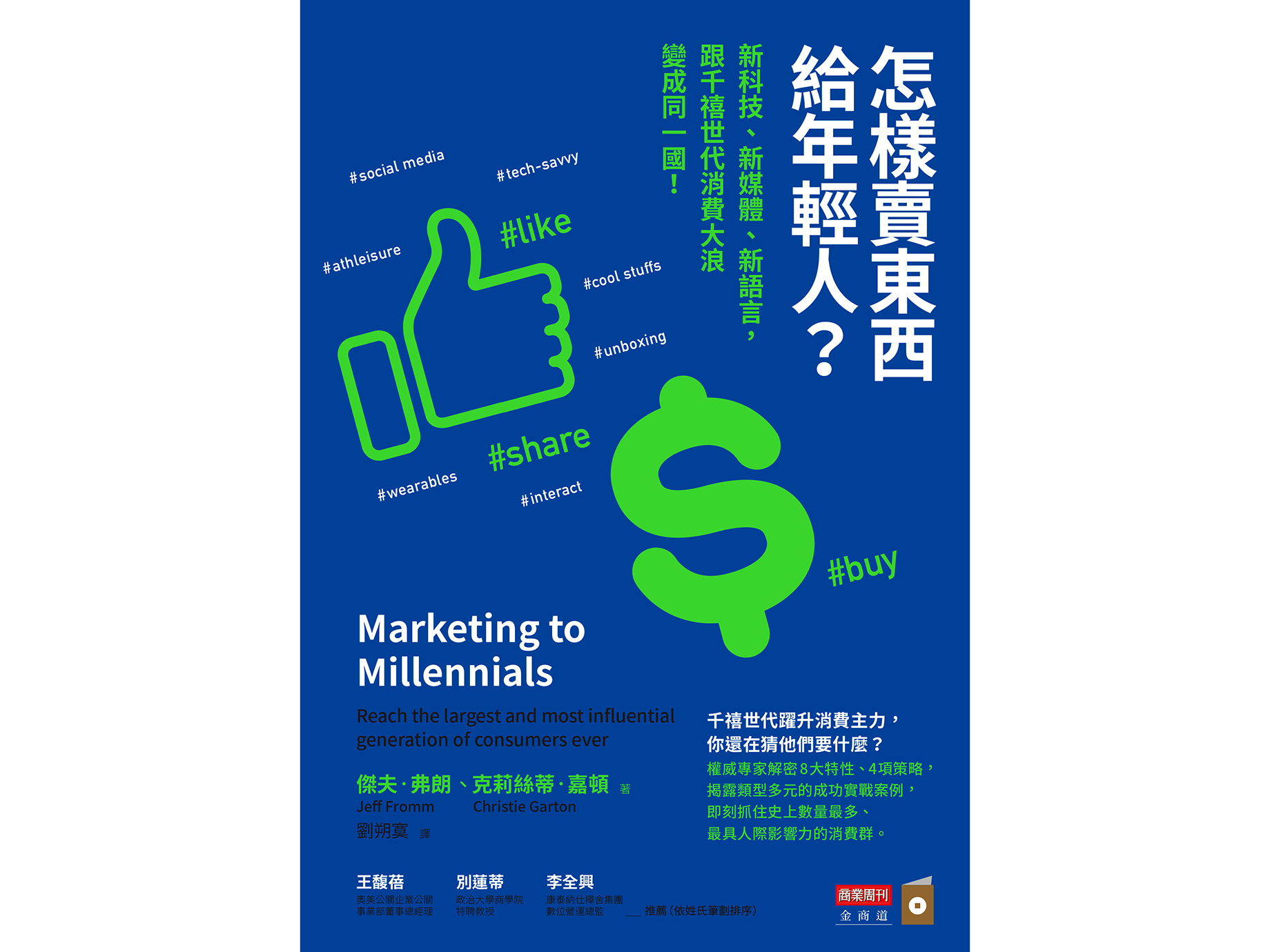 新書搶先看》千禧世代的品牌行銷術!創造「參與感」