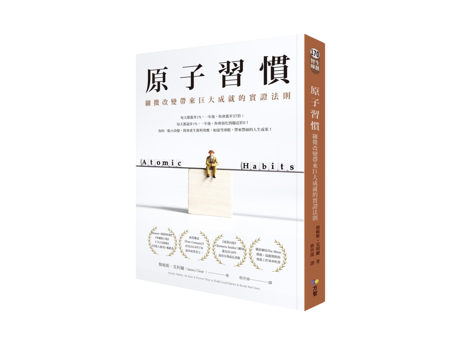新書搶先看》善用「複利」效應,讓原子習慣成為成功關鍵
