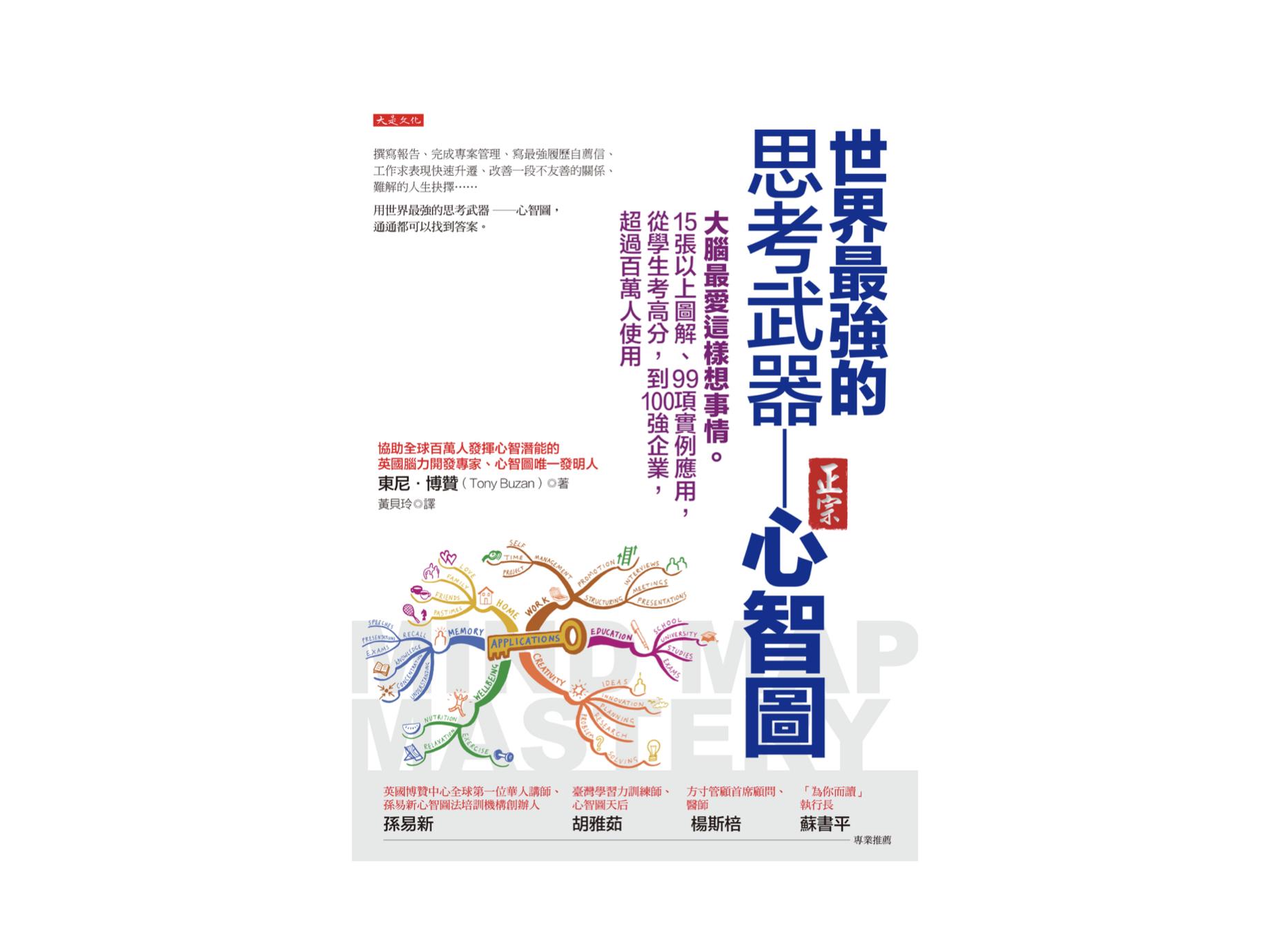 新書搶先看》世界最強的思考武器:心智圖,圖解與實例應用