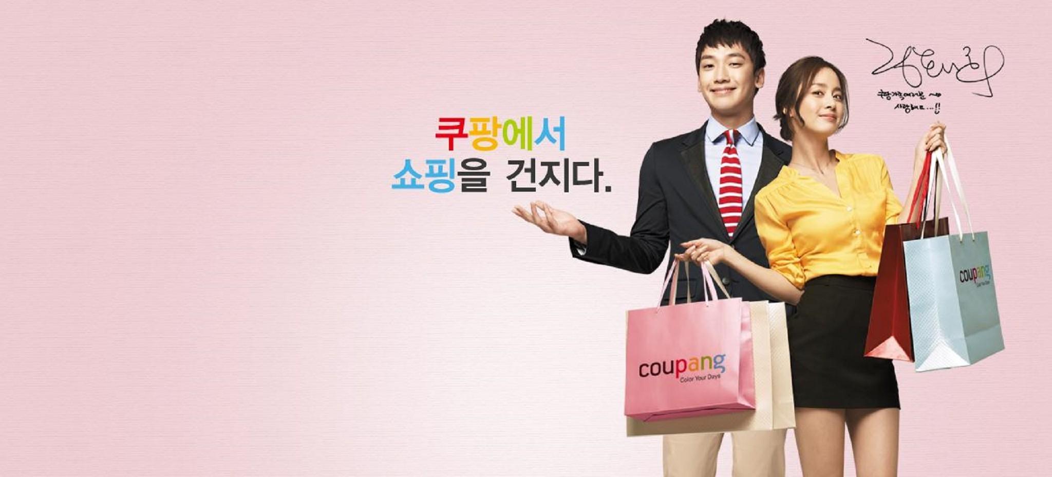 韓國最大電商Coupang,目標超越國際巨頭Amazon