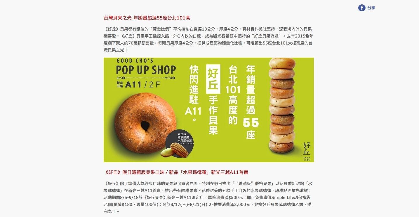 網路賣家想攻實體?先看台灣快閃店實例這3個特點