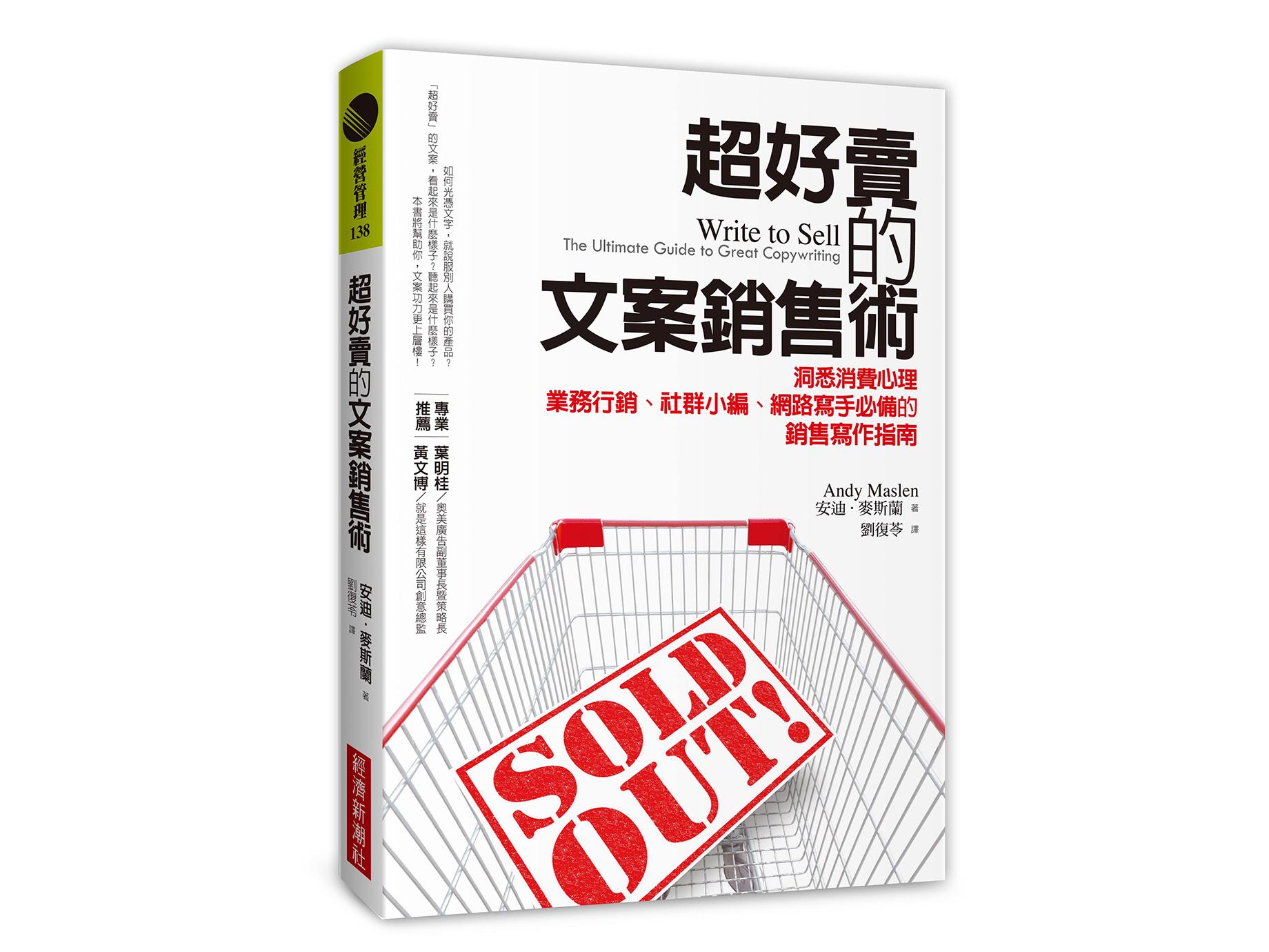 新書搶先看》超好賣文案的撰寫秘訣:「消費者利益」優先於「產品特性」