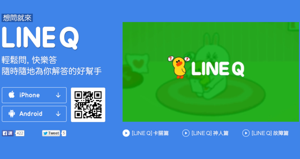 LINE Q 你問我答:生活用品新品牌如何做出市場差異?